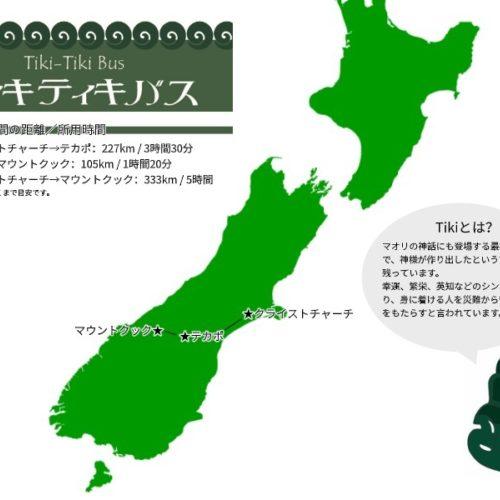 【早朝発/混載バス】クライストチャーチ発、テカポ・マウントクック送迎(日本語ガイド付)